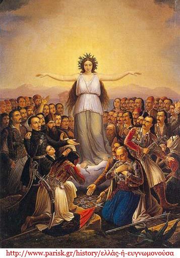 «H Eλλάς ευγνωμονούσα» (1858), Θεόδωρος Bρυζάκης (1819-1878)