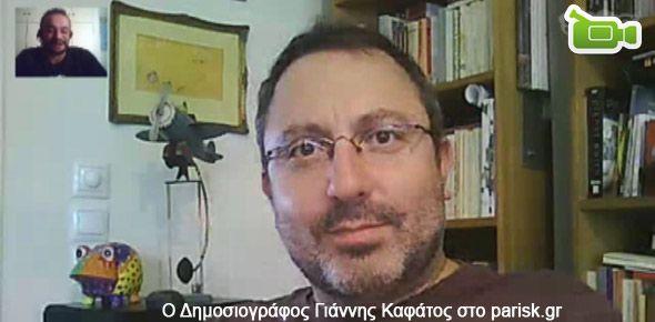 Ο Δημοσιογράφος Γιάννης Καφάτος στο parisk.gr