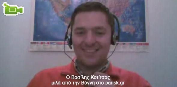 Ο Βασίλης Κοτίτσας μιλά στο www.parisk.gr