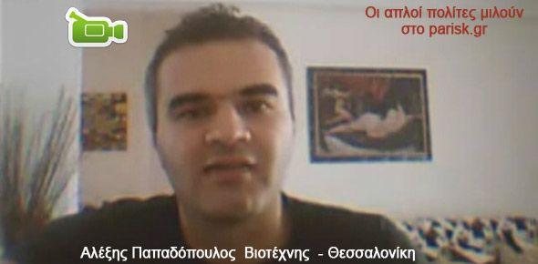 Παπαδόπουλος Αλέξης - Βιοτέχνης μιλά στο parisk.gr