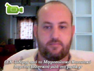 Ο Χ. Σιδέρης από το Μητροπολιτικό Κοινωνικό Ιατρείου Ελληνικού μιλά στο parisk.gr